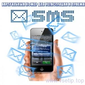 Виртуальный номер телефона для регистрации и приема SMS