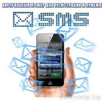 сайт мобильных номеров девушек бес регистрации и смс