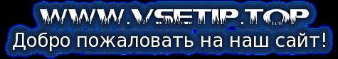 ВСЕ ТИП-ТОП