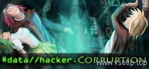 data-hacker-corruption
