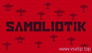 SAMOLIOTIK-Free-Download